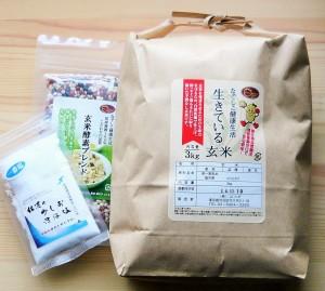 酵素玄米専用セット(生きている玄米)口コミ使用感想
